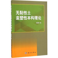 【RT5】无黏性土亚塑性本构理论 熊保林 科学出版社 9787030432148