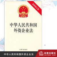 中华人民共和国外资企业法(*修正版)