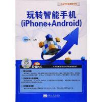 【正版现货】轻松学电脑 玩转智能手机(iPhone+Android) 陶晓云 9787564172244 东南大学出版