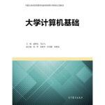 大学计算机基础 赵希武 马占飞 9787040472974 高等教育出版社