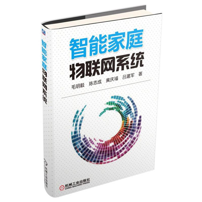 智能家庭物联网系统 一个完整的智能家庭物联网系统项目的全套流程展示