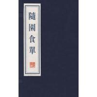 随园食单(宣纸线装 一函两册 文华丛书系列)