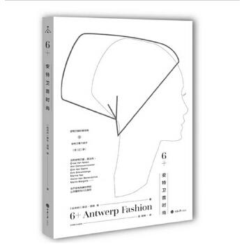 6+安特卫普时尚 首本记录安特卫普六君子的中文版图书,他们如何重新定义了时尚。