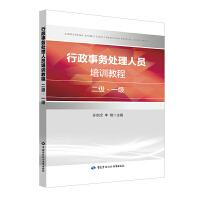 行政事务处理人员培训教程(二级 一级)