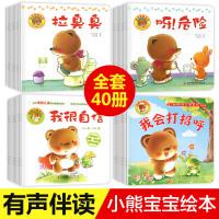 全40册小熊宝宝绘本系列书 幼儿园生活常识安全宝宝睡前故事书0-2-3岁幼儿启蒙早教儿童成长情绪管理与性格培养幼儿小熊