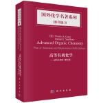 【新书店正版】高等有机化学――结构与机理(第5版)Carey, Francis A., Sundberg, Richa