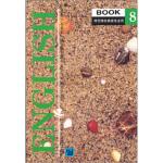 高等学校教材 师范院校英语专业用:ENGLISH BOOK8 黄源深 上海外语教育出版社 9787810461351
