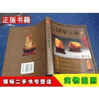 【二手9成新】黄龙玉葛宝荣、刘涛、张家志地质出版社