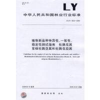 植物新品种特异性、一致性、稳定性测试指南 杜鹃花属常绿杜鹃亚属和杜鹃花亚属LY/T1853-2009