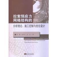 拉索预应力网格结构的分析理论、施工控制与优化设计