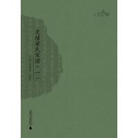 西樵历史文化文献丛书 光绪梁氏家谱(全三册)