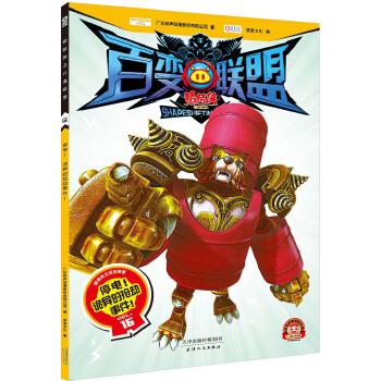 猪猪侠之百变联盟16(停电!诡异的抢劫事件!)