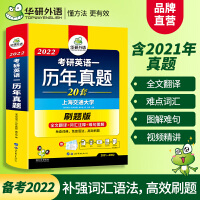 【自营】2022考研英语一历年真题 20套刷题版 华研外语考研一真题可搭阅读理解词汇语法长难句翻译写作完型