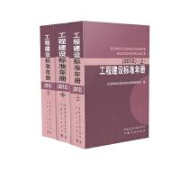 工程建设标准年册(2012)(上中下三册)
