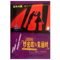 正版影视dvd光盘经典戏剧史妍秦枫2008罗密欧与朱丽叶DVD碟片