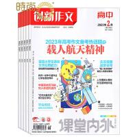 创新作文高中版 高中生作文2018年全年杂志订阅新刊预订1年共12期 课堂内外4月起订