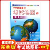 2021版新课标 中学地理复习考试地图册 完全版 初中高中地理图册哈尔滨地图出版社 高中地理复习资料