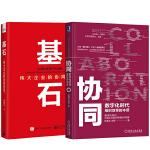 【全2册】协同:数字化时代组织效率的本质+基石――伟大企业的协同哲学 组织管理企业经营培训团队数字化