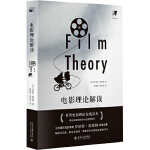 电影理论解读[美]罗伯特・斯塔姆[Robert Stam]北京大学出版社9787301284636