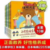小熊绘本系列全套10册 3-6-8岁儿童好性格与高情商养成图书