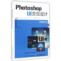 PHOTOSHOP UI交互设计 图标设计、网页设计、软件界面设计、手机界面设计、播放器界面设计五大UI设计案例