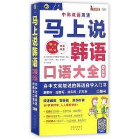 马上说韩语:口语大全:会中文就会说的韩语自学入门书:白金版