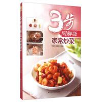 3步图解版家常炒菜*9787538494990 饮食生活编委会