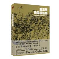 全新正版 2018新版 金正基作品精选集 韩国手绘绘本插画速写金政基绘画技法