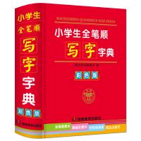 小学生全笔顺写字字典 小学生一二三四五六年级1-6年级常用汉字笔画顺序组词造句多全功能新华字典成语词典