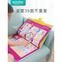 儿童中英文有声挂图拼音启蒙早教机发声幼儿点读挂本宝宝益智玩具