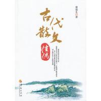 【二手原版9成新】古代散文佳偶,傅德生著,华夏出版社,9787508072234