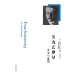 【正版直发】罗森茨维格:生平与思想 (美)纳胡姆格拉策著,孙增霖 9787540778620 漓江出版社