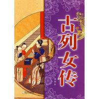 【新书店正版】古列女传(汉)刘向,尚蕊,张佩芳译9787807533108哈尔滨出版社