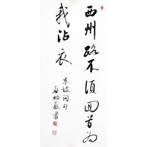 启功  东坡诗句  国学大师