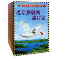 世界童话名著彩绘本系列(全八册)
