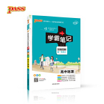 pass绿卡图书2018学霸笔记--8.高中地理(通用版)