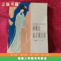 【二手9成新】西厢记诸宫调注译