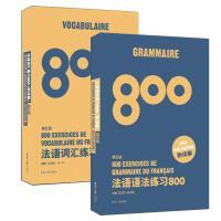 法语语法练习800(附详解)+法语词汇练习800(附详解) 第四版 法语初学者备考法语四级TEFTC