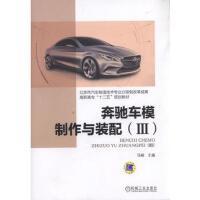 奔驰车模制作与装配(Ⅲ)*9787111562313 马峻