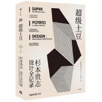 超级土豆 杉本贵志设计全记录 米拉洛克 著 中信出版社