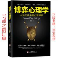 【正版二手书旧书9成新左右】《博弈心理学》人际交往中的心理博弈。全面剖析人际交往中的洗脑9787511727459