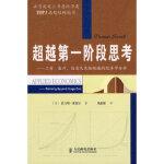 【包邮】超越第一阶段思考 (美)索厄尔(Sowell,T.),杨惠媛 人民邮电出版社 9787115184399