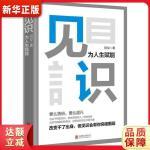 见识:为人生赋能 刘sir 北京联合出版有限公司9787559626899【新华书店 购书无忧】