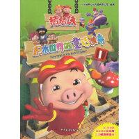 猪猪侠 积木世界的童话故事1广东咏声文化传播有限公司著少年儿童出版社9787532490387