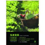 【二手旧书9成新】 私家菜园