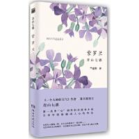 紫罗兰 [日]青山七惠 ,竺家荣 9787540462611 湖南文艺出版社