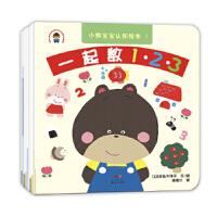 小熊宝宝第二辑(全10册,认知绘本系列)flcbs 9787558322143
