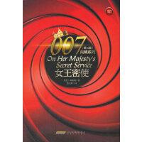 007典藏系列(第二辑):女王密使