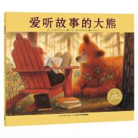 海豚绘本花园:爱听故事的大熊(平)