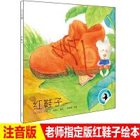 红鞋子 故事书儿童书注音版绘本汤素兰一年级课外阅读书籍 老师推荐的带拼音畅销童书明天出版社班主任指定阅读版本1年级少儿